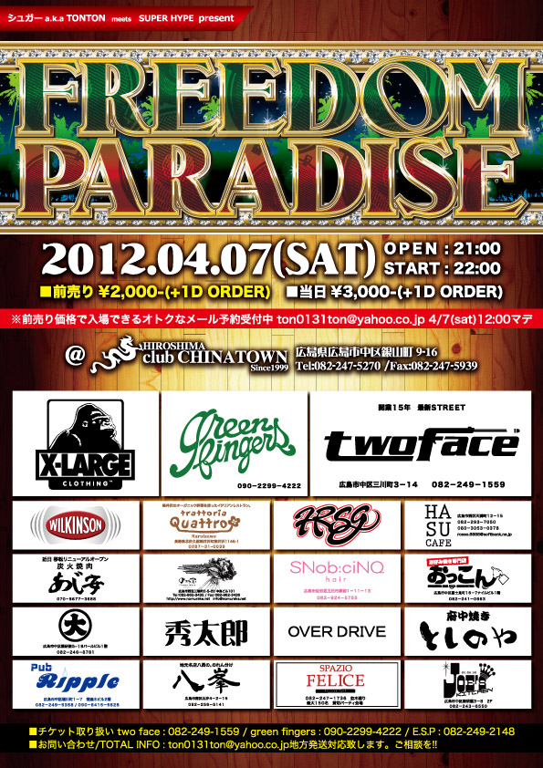 http://www.fit-ness.jp/blog/2012/03/26/FREEDOMPARADISE_%E5%A4%96%E9%9D%A2%EF%BC%88%E6%9C%80%E7%B5%82%E4%BF%AE%E6%AD%A3%EF%BC%89.jpg